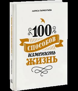 Книга 100 способов изменить жизнь. Часть первая