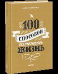 Книга 100 способов изменить жизнь. Часть вторая