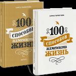 Книга 100 способов изменить жизнь (суперкомплект из 2 книг)