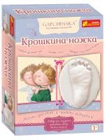 Подарок Крошкина ножка