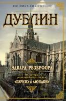 Книга Дублин