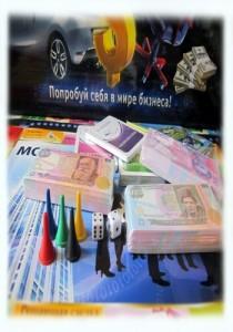 фото Экономическая настольная игра. Монополия #3