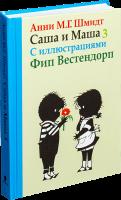 Книга Саша и Маша 3