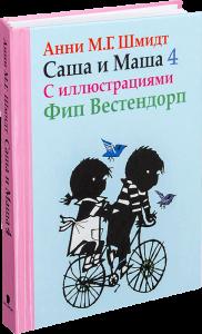 Книга Саша и Маша 4