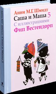 Книга Саша и Маша 5