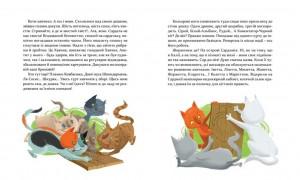 фото страниц 36 і 6 котів-детективів #4