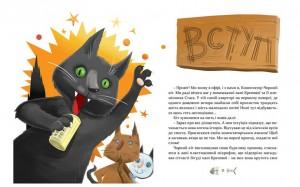 фото страниц 36 і 6 котів-детективів #2