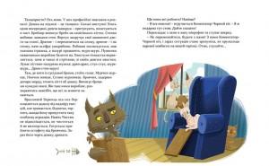 фото страниц 36 і 6 котів-детективів #5