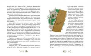 фото страниц 36 і 6 котів-детективів #3