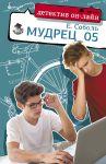 Книга Мудрец_05