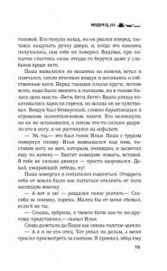 фото страниц Мудрец_05 #6