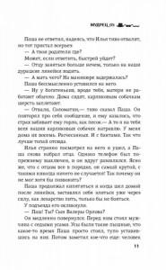 фото страниц Мудрец_05 #5