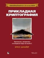 Книга Прикладная криптография: протоколы, алгоритмы и исходный код на C (2-е издание)