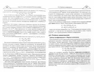 фото страниц Прикладная криптография: протоколы, алгоритмы и исходный код на C (2-е издание) #2