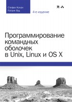 Книга Программирование командных оболочек в Unix, Linux и OS X (4-е издание)