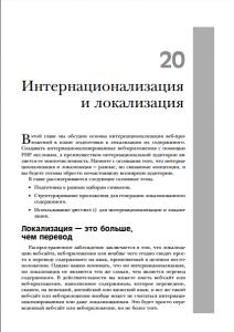 фото страниц Разработка веб-приложений с помощью PHP и MySQL (5-е издание) #2