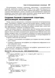 фото страниц Разработка веб-приложений с помощью PHP и MySQL (5-е издание) #3