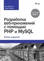 Книга Разработка веб-приложений с помощью PHP и MySQL (5-е издание)