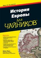 Книга История Европы для чайников