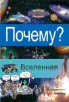 Книга Почему? Вселенная