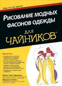 Книга Рисование модных фасонов одежды для чайников