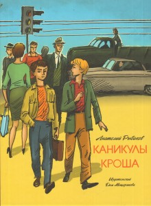 Книга Каникулы Кроша