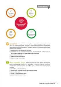фото страниц Интернет-маркетинг и digital-стратегии. Принципы эффективного использования #7