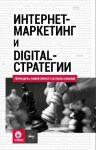 Книга Интернет-маркетинг и digital-стратегии. Принципы эффективного использования