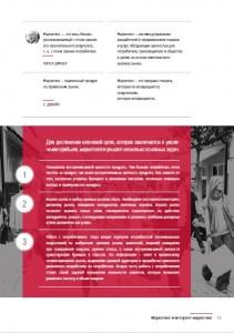 фото страниц Интернет-маркетинг и digital-стратегии. Принципы эффективного использования #6