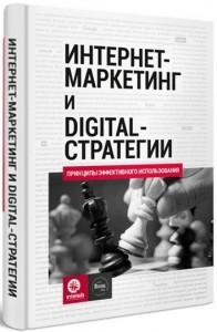 фото страниц Интернет-маркетинг и digital-стратегии. Принципы эффективного использования #2