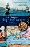 Книга Черное море