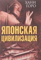 Книга Японская цивилизация