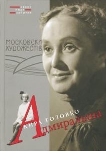 Книга Адмиральша