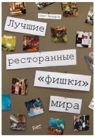 Книга Лучшие ресторанные фишки мира