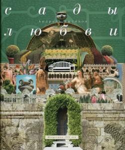 Книга Сады любви