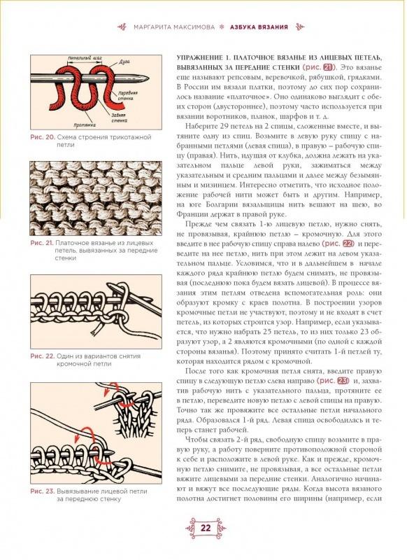азбука вязания маргарита максимова купить книгу в киеве и украине