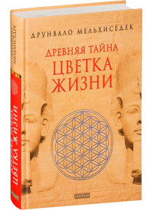 фото страниц Древняя тайна цветка жизни (в 2-х томах) #2