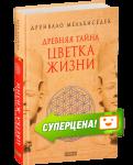 Книга Древняя тайна цветка жизни
