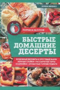 Книга Быстрые домашние десерты