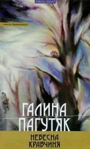 Книга Небесна кравчиня