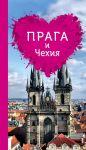 Книга Прага и Чехия для романтиков. Путеводитель (+ карта)