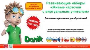 фото Развивающий набор Danik 'Живые карточки с виртуальным учителем. Солнечная система' (DK-04) #7