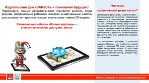фото Развивающий набор Danik 'Живые карточки с виртуальным учителем. Солнечная система' (DK-04) #2