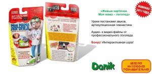 фото Развивающий набор Danik 'Живые карточки с виртуальным учителем. Солнечная система' (DK-04) #8