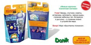 фото Развивающий набор Danik 'Живые карточки с виртуальным учителем. Солнечная система' (DK-04) #9