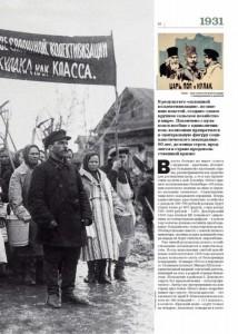 фото страниц Намедни. Наша эра. 1931-1940 #5