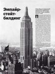 фото страниц Намедни. Наша эра. 1931-1940 #6