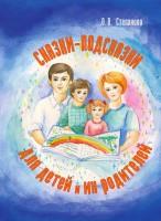 Книга Сказки-подсказки для детей и их родителей