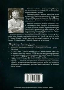 фото страниц Антиукраїнець або воля до боротьби, поразки чи зради #5
