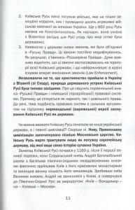 фото страниц Антиукраїнець або воля до боротьби, поразки чи зради #4